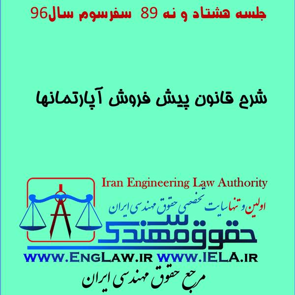 حقوق مهندسی 89