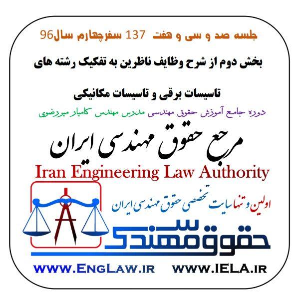 حقوق مهنی 137