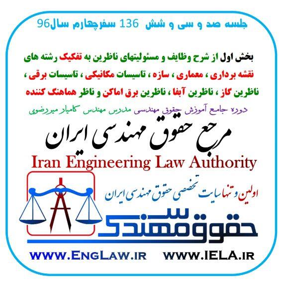 حقوق مهندسی 136